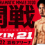 【RIZIN】2.22 テレビ、ネット配信スケジュール