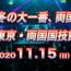 【K-1】2度目の両国国技館大会が11月に開催決定