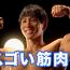 【ライフ】ボディビルダー横川尚隆の筋肉が更にキレッキレ!=光を自動調節するコンタクトレンズ登場