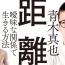 青木真也の新刊『距離思考 曖昧な関係で生きる方法』が発売