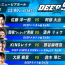 【DEEP】関根シュレック、KINGレイナ、越智晴雄ら参戦の8.23昼夜興行の試合順が決定