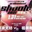【修斗】UFC帰りの石原夜叉坊の相手は、元環太平洋王者のRIZINファイター・祖根寿麻に決定