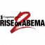 RISEクリエーション『RISE on ABEMA』