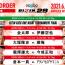 【RIZIN】6.27大阪 全試合順決定、メインはキックT決勝、セミ以降にバンタム級T