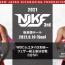 【テレビ・配信】9.19『NJKF2021 3rd』松本龍斗vs安本晴翔、健太vs鈴木翔也ほか生中継・放送情報