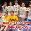 鶴屋浩・パラエストラ松戸代表が語る 選手のメンタルケア
